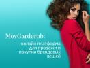 MoyGarderob: онлайн платформа для продажи и покупки брендовых вещей