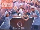 """""""Мастер Шеф Подростки"""" 1 сезон: 4 выпуск от 21.02.2018 смотреть онлайн ВИДЕО"""