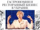 Есть такая профессия — куратор конгресса шеф-поваров: чем занимается и как беспокоится о ресторанах Екатерина Авдеева