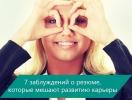 7 заблуждений о резюме, которые мешают развитию карьеры