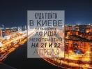 Куда пойти в Киеве на выходных: афиша мероприятий на 21 и 22 апреля