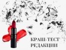 Тест редакции: помады для губ Velvet Touch от Gosh