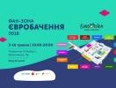 Для тех, кто в Киеве: самые интересные лекции фан-зоны Евровидения-2018
