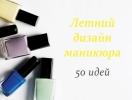 Дизайн маникюра на лето 2018: пятьдесят вариантов на любой вкус