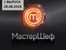 """Премьера """"Мастер Шеф"""" 8 сезон: 1 выпуск от 28.08.2018 смотреть онлайн ВИДЕО"""