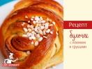 Рецепт булочек с изюмом и грушами