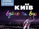 """Сериалити """"Киев днем и ночью"""" 5 сезон: 8 серия от 07.09.2018 смотреть онлайн ВИДЕО"""