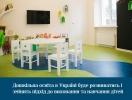 """Уляна Березенко: """"Навчання в дитячому садочку, школі не повинні бути чимось неймовірно страшним для дитини"""""""
