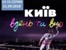 """Сериалити """"Киев днем и ночью"""" 5 сезон: 13 серия от 18.09.2018 смотреть онлайн ВИДЕО"""