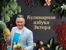 Кулинарная азбука Эктора Хименес-Браво: важные термины для всех, кто любит готовить