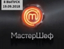 """""""Мастер Шеф"""" 8 сезон: 8 выпуск от 19.09.2018 смотреть онлайн ВИДЕО"""