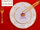 """""""Король десертів"""" 1 сезон: 3 выпуск от 19.09.2018 смотреть онлайн ВИДЕО"""