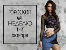 Гороскоп на неделю с 1 по 7 октября: все проходит, но приходит заново