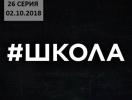 """Сериал """"Школа. Недетские игры"""" 2 сезон: 26 серия от 02.10.2018 смотреть онлайн ВИДЕО"""