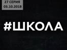"""Сериал """"Школа. Недетские игры"""" 2 сезон: 27 серия от 03.10.2018 смотреть онлайн ВИДЕО"""