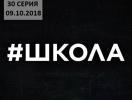 """Сериал """"Школа. Недетские игры"""" 2 сезон: 30 серия от 09.10.2018 смотреть онлайн ВИДЕО"""