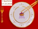 """""""Король десертів"""" 1 сезон: 7 выпуск от 17.10.2018 смотреть онлайн ВИДЕО"""