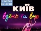 """Сериалити """"Киев днем и ночью"""" 5 сезон: 29 серия от 26.10.2018 смотреть онлайн ВИДЕО"""