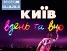 """Сериал """"Киев днем и ночью"""" 5 сезон: 30 серия от 30.10.2018 смотреть онлайн ВИДЕО"""