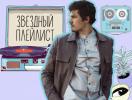 Что слушают творческие люди: любимые треки Жени Кота