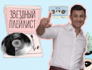 Что слушают творческие люди: любимые треки Николая Тищенко