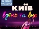 """Сериал """"Киев днем и ночью"""" 5 сезон: 36 серия от 09.11.2018 смотреть онлайн ВИДЕО"""