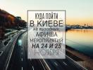 Куда пойти в Киеве на выходных: афиша мероприятий на 24-25 ноября