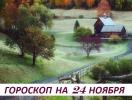 Гороскоп на 24 ноября: лучший способ сохранить свое обещание — никогда не давать его