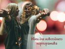 Новогодний корпоратив: 6 идей для праздника с коллегами