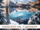 Гороскоп на 3 декабря: вглядись в ошибки человека — познаешь степень его человечности