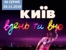 """Сериал """"Киев днем и ночью"""" 5 сезон: 46 серия от 28.11.2018 смотреть онлайн ВИДЕО"""