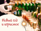 Бутылочка игристого и оливье: почему игристые вина стали главным атрибутом новогоднего стола