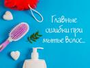 Как правильно мыть голову: основные ошибки и правила