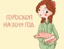 Гороскоп на 2019 год: чего ждать знакам Зодиака в год Желтой Земляной Свиньи