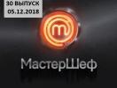 """""""Мастер Шеф"""" 8 сезон: 30 выпуск от 05.12.2018 смотреть онлайн ВИДЕО"""