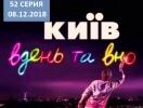 """Сериал """"Киев днем и ночью"""" 5 сезон: 52 серия от 08.12.2018 смотреть онлайн ВИДЕО"""