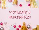 Что подарить на Новый год 2019: лучшие идеи новогодних beauty-подарков