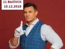 Ревізор із Тищенком 9 сезон: 11 выпуск от 10.12.2018 смотреть видео онлайн