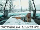 Гороскоп на 16 декабря: в наше время не сплетничают только о тех, о ком нечего сказать