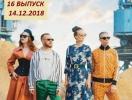 """""""Топ-модель по-украински"""" 2 сезон: 16 выпуск от 14.12.2018 смотреть онлайн ВИДЕО"""
