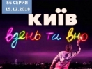 """Сериал """"Киев днем и ночью"""" 5 сезон: 56 серия от 15.12.2018 смотреть онлайн ВИДЕО"""