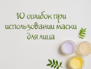10 главных ошибок при использовании масок для лица