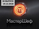 """""""Мастер Шеф"""" 8 сезон: 34 выпуск от 19.12.2018 смотреть онлайн ВИДЕО"""
