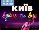 """Сериал """"Киев днем и ночью"""" 5 сезон: 63 серия от 27.12.2018 смотреть онлайн ВИДЕО"""