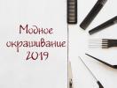 Модные цвета волос и техники окрашивания 2019