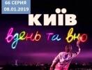 """Сериал """"Киев днем и ночью"""" 5 сезон: 66 серия от 08.01.2019 смотреть онлайн ВИДЕО"""