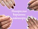 Маникюр на День святого Валентина: дизайн ногтей (ФОТО)