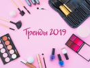 ТОП-9 трендов в макияже 2019 года