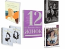 Критик рекомендует: 5 книг о женщинах, покоривших мир