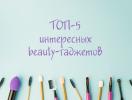 ТОП-5 интересных beauty-гаджетов, о которых вы должны знать